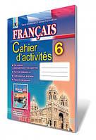 Клименко Ю. М. ISBN 978-966-11-0475-3 /Французька мова, 6 кл. Роб. зошит (6-й рік навч.)