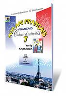 Французька мова 7 клас Робочий зошит 7-й рік навчання Клименко Генеза ISBN 978-966-11-0624-5