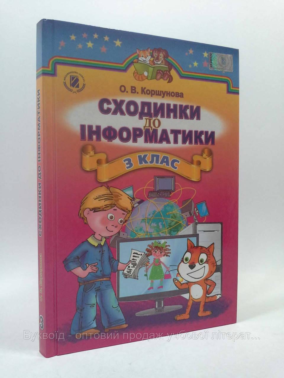 Коршунова О. В. ISBN 978-966-11-0312-1 /Сходинки до інформатики, 3 кл., Підручник