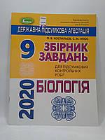 ДПА 2020 Біологія 9 клас Збірник завдань Костильов Генеза ISBN 978-966-11-1012-9
