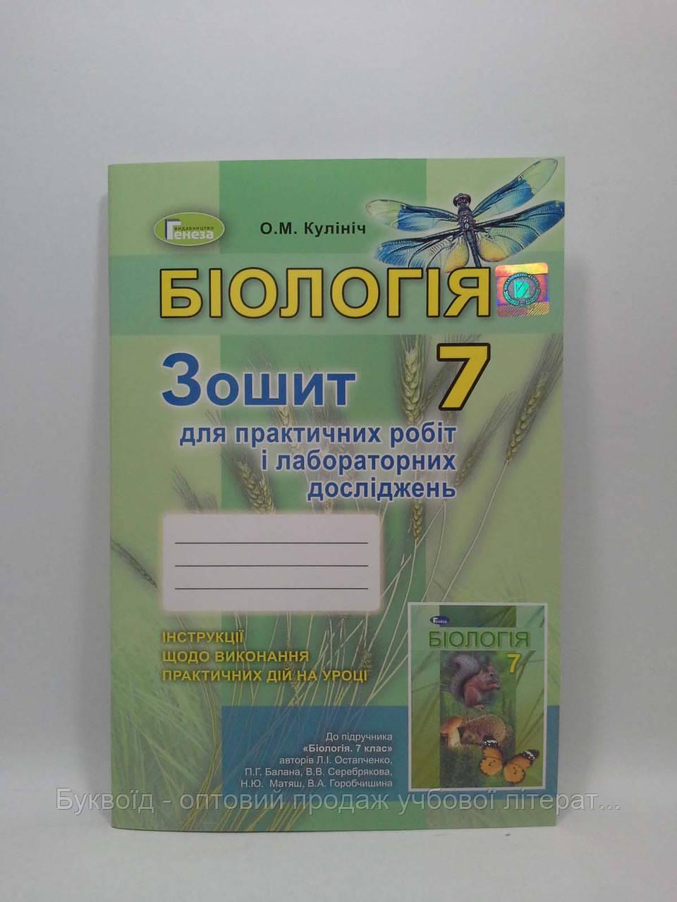 Біологія 7 клас Зошит для практичних робіт і лабораторних досліджень Кулініч Генеза ISBN 978-966-11-0637-5
