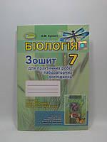 Біологія 7 клас Зошит для практичних робіт і лабораторних досліджень Кулініч Генеза ISBN 978-966-11-0637-5, фото 1