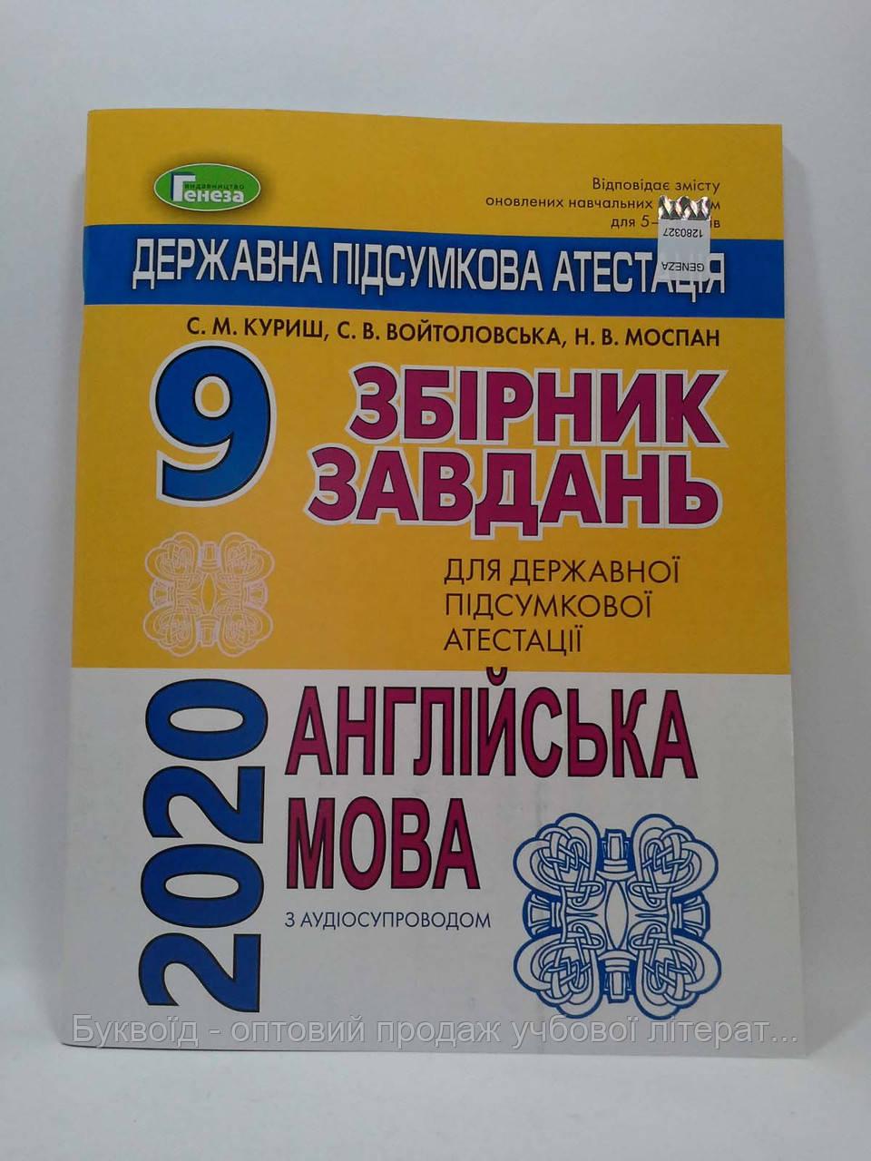 ДПА Англійська мова 9 клас Збірник завдань Куриш Генеза ISBN 978-966-11-1028-0