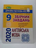 ДПА Англійська мова 9 клас Збірник завдань Куриш Генеза ISBN 978-966-11-1028-0, фото 1