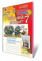Всесвітня історія 7 клас Робочий зошит Ладиченко Генеза ISBN 978-966-11-0649-8