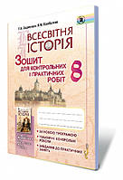 Всесвітня історія 8 клаc Зошит для контрольних і практичних робіт Ладиченко Генеза ISBN 978-966-11-0728-0