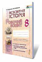 Всесвітня історія 8 клас Робочий зошит Ладиченко Генеза ISBN 978-966-11-0744-0
