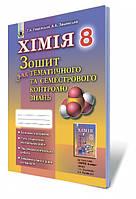 Хімія 8 клас Зошит для тематичного та семестрового контролю знань Лашевська Генеза ISBN 978-966-11-0742-6