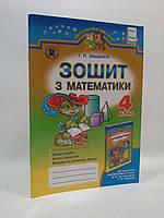 Математика 4 клас Робочий зошит Лишенко Генеза ISBN 978-966-11-0575-0