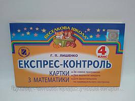 Математика 4 клас Експрес-контроль Лишенко Генеза ISBN 978-966-11-0668-9