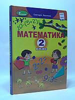 Математика 2 клас Підручник Лишенко Генеза ISBN 978-966-11-0964-2