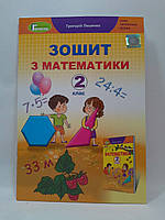 Математика 2 клас Робочий зошит Лишенко Генеза ISBN 978-966-11-1051-8