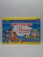 Мистецтво 2 клас Робочий зошит-альбом інтегрованого курсу Масол Генеза ISBN 978-966-11-0980-2
