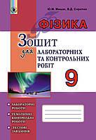 Фізика 9 клас Зошит для лабораторних та контрольних робіт Мишак Генеза ISBN 978-966-11-0864-5