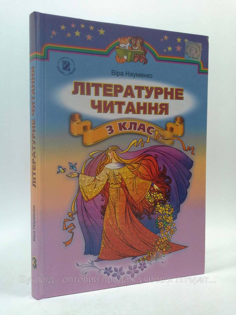 Літературне читання 3 клас Підручник Науменко Генеза ISBN 978-966-11-0329-9