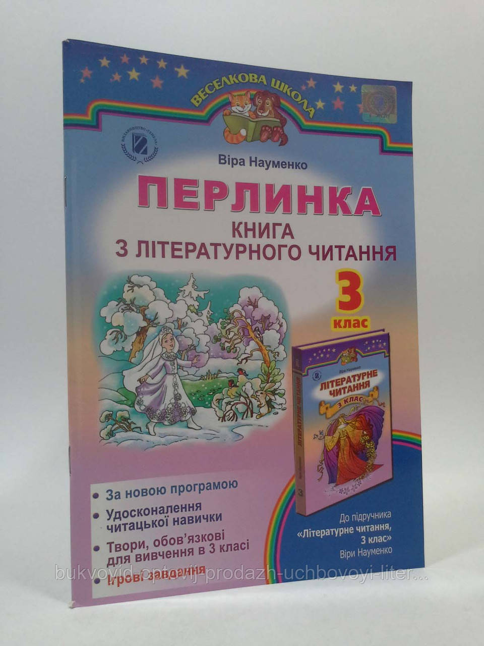 Науменко В. О. ISBN 978-966-11-0817-1 /Перлинка, 3 кл., Книга з літературного читання (2017)