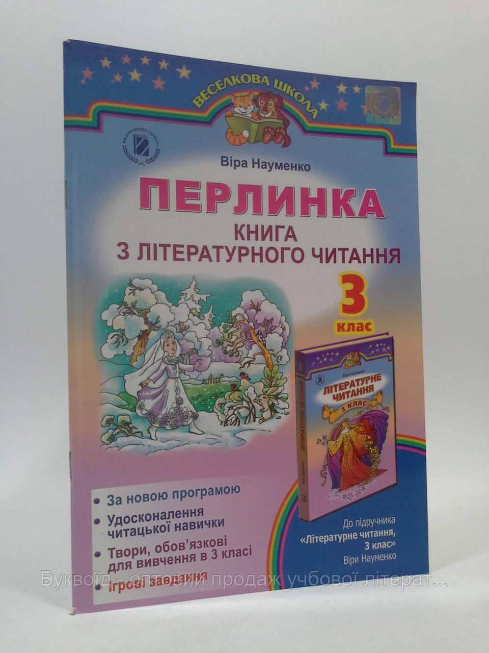 Перлинка 3 клас Книга з літературного читання Науменко Генеза ISBN 978-966-11-0817-1