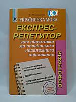 Українська мова Експрес-репетитор ЗНО Орфографія Новосьолова Генеза ISBN 978-966-504-947-0