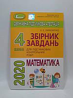 ДПА 2020 Математика 4 клас Збірник завдань Пархоменко Генеза ISBN 978-966-11-0435-7/1