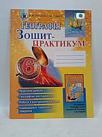 Географія 6 клас Зошит-практикум Пестушко Генеза ISBN 978-966-11-0490-6