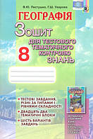 Географія 8 клас Зошит для тестового тематичного контролю знань Пестушко Генеза ISBN 978-966-11-0759-4