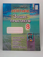 Географія 8 клас Зошит-практикум Пестушко Генеза ISBN 978-966-11-0760-0