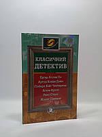 Класичний детектив 7 клас Збірник творів По, Крісті, Конан Дойл, Стаут Генеза ISBN 978-966-11-0662-7