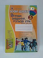 Основи здоров'я 5 клас Вправи, завдання, рольові ігри Зошит для учня Поліщук Генеза ISBN 978-966-11-0291-9