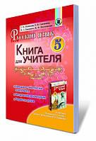 Полякова Т. М. ISBN 978-966-11-0308-4 /Російська мова, 5 кл., Книга для вчителя