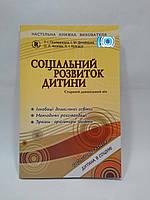 Поніманська Т. І. ISBN 978-966-11-0360-2 /Соціальний розвиток дитини. Книжка вихователя.