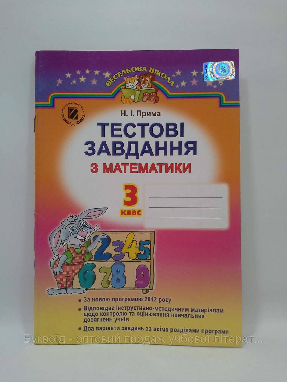 Прима Н.І. ISBN 978-966-11-0488-3 /Тестові завдання з математики, 3 кл.