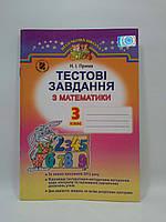 Прима Н.І. ISBN 978-966-11-0488-3 /Тестові завдання з математики, 3 кл., фото 1