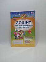 Математика 4 клас Зошит для контрольних робіт Прима Генеза ISBN 978-966-11-0572-9