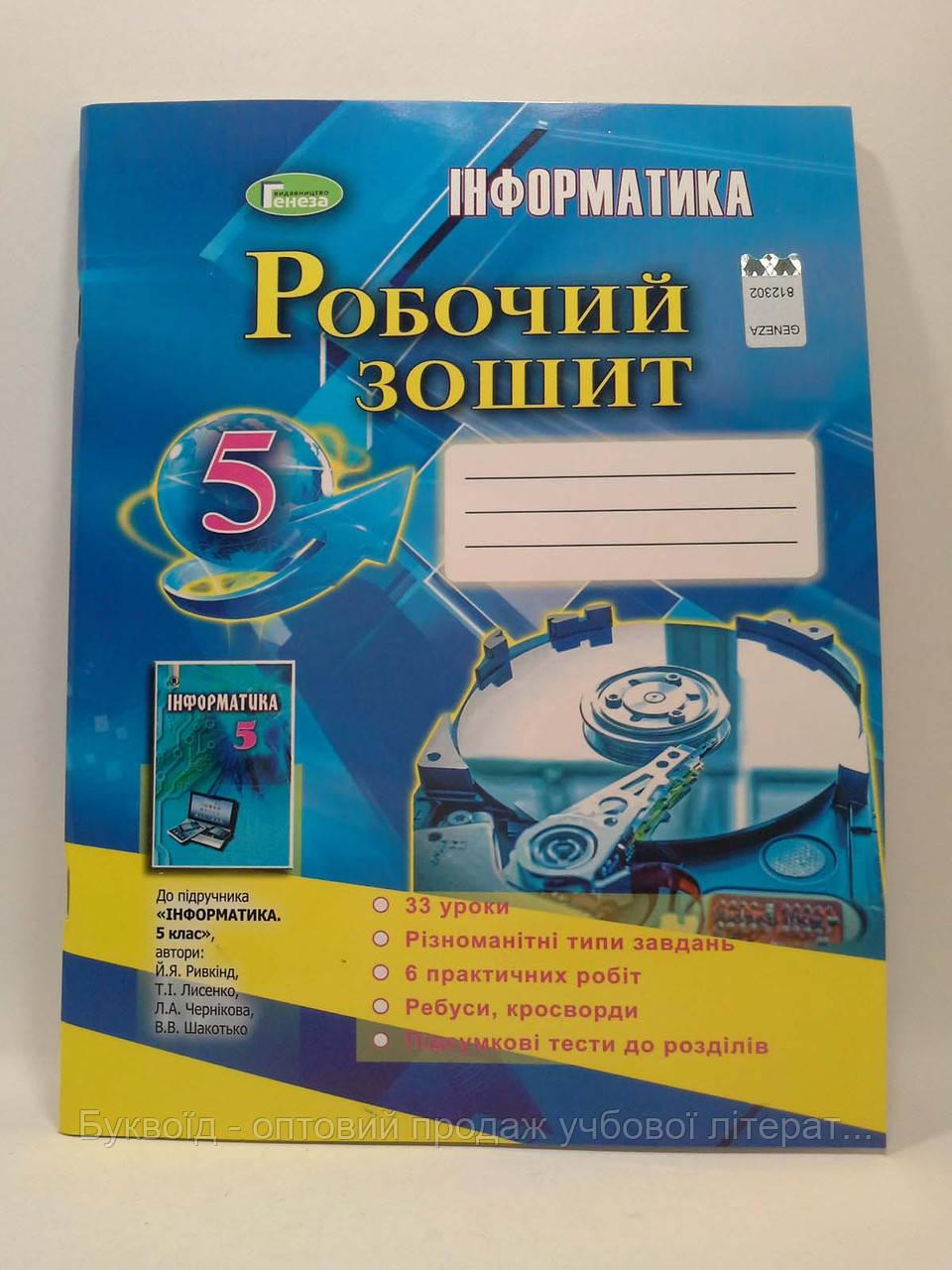 Інформатика 5 клас Робочий зошит Ривкінд Генеза ISBN 978-966-11-0911-6
