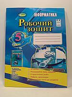 Інформатика 5 клас Робочий зошит Ривкінд Генеза ISBN 978-966-11-0911-6, фото 1