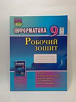 Інформатика 9 клас Робочий зошит Ривкінд Генеза ISBN 978-966-11-0941-3