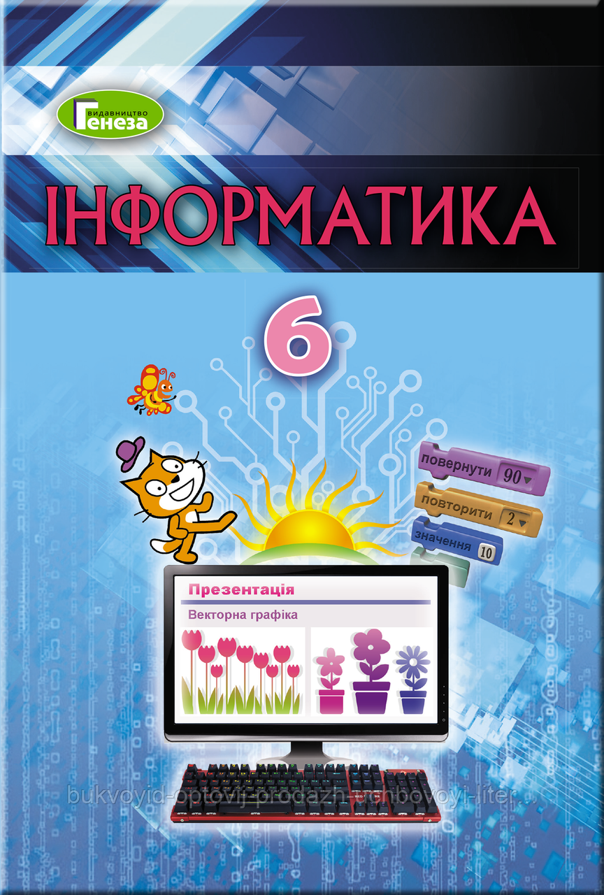 Інформатика 6 клас Підручник Ривкінд Генеза ISBN 978-966-11-0976-5