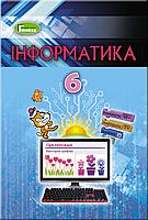 Інформатика 6 клас Підручник Ривкінд Генеза ISBN 978-966-11-0976-5, фото 1