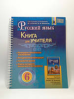 Російська мова 6 клас Книга для вчителя Самонова Генеза ISBN 978-966-11-0477-7