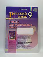 Російська мова 9 клас Зошит для контрольних робіт 5-й рік навчання Самонова Генеза ISBN 978-966-11-0869-0
