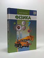 Фізика 7 клас Підручник Сиротюк Генеза ISBN 978-966-11-0623-8