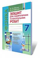 Фізика 7 клас Зошит для лабораторних та контрольних робіт Сиротюк Генеза ISBN 978-966-11-0631-3