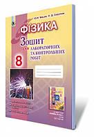 Фізика 8 клас Зошит для лабораторних і контрольних робіт Сиротюк Генеза ISBN 978-966-11-0722-8