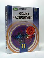 Фізика і астрономія 11 клас Підручник рівень стандарту Сиротюк Генеза ISBN 978-966-11-0982-6