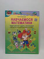 Степанова Т.М. ISBN 978-966-11-0357-2 /Навчаємося математики. Робочий зошит (НМК для ст.дошк.віку)