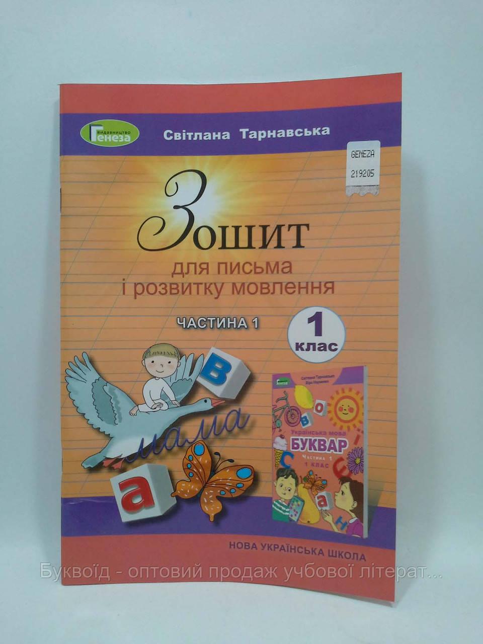 Українська мова 1 клас Зошит для письма і розвитку мовлення Частина 1 Тарнавська Генеза ISBN 978-966-11-0927-7
