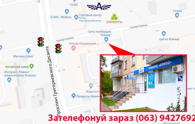 «Комод» расположен по адресу: город Южный, Одесская область, пр. Григорьевского Десанта 30/16