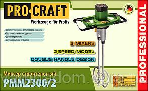 Миксер ProCraft PMM-2300/2