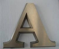 Виготовлення рекламних вивісок з нержавіючої сталі (У00016)