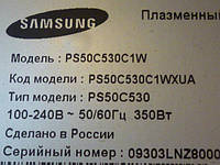 Платы от PDP TV Samsung PS50C530C1W